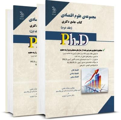 کتاب جامع دکتری علوم اقتصادی