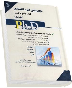 کتاب جامع دکتری علوم اقتصادی انتشارات آراه جلد اول
