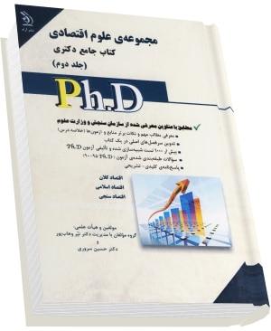 کتاب جامع دکتری علوم اقتصادی انتشارات آراه جلد دوم
