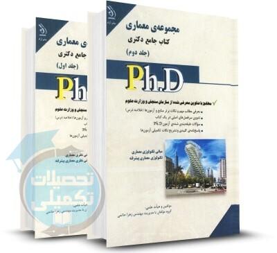 کتاب جامع دکتری مجموعهی معماری