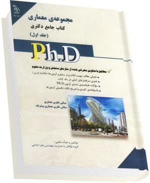کتاب جامع دکتری مجموعهی معماری انتشارات آراه جلد اول