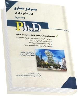 کتاب جامع دکتری مجموعهی معماری انتشارات آراه جلد دوم