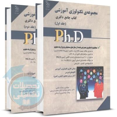 کتاب جامع دکتری تکنولوژی آموزشی