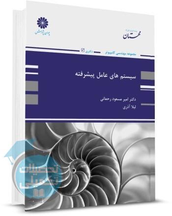خرید کتاب سیستم های عامل پیشرفته دکتر رحمانی نشر پوران پژوهش