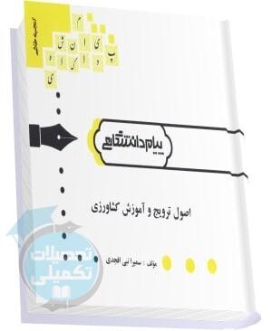 کتاب اصول ترویج و آموزش کشاورزی نشر و پخش پیام دانشگاهی