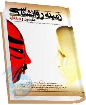 کتاب زمینه روانشناسی هیلگارد انتشارات گپ