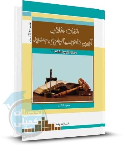 نکات طلایی آیین دادرسی کیفری جدید اثر سعید شاکر انتشارات ارشد