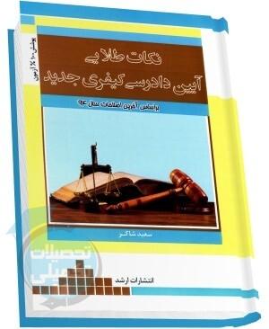 کتاب نکات طلایی آیین دادرسی کیفری جدید سعید شاکر انتشارات ارشد