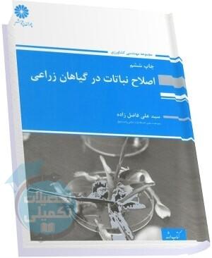 کتاب اصلاح نباتات در گیاهان زراعی پوران پژوهش سید علی فاضل زاده
