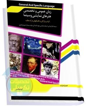کتاب زبان عمومی و تخصصی سینما و هنرهای نمایشی انتشارات ارشد
