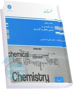 کتاب زبان تخصصی شیمی پوران پژوهش دکتر علیرضا عابدین