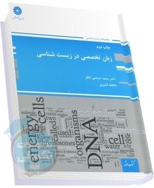 کتاب زبان تخصصی زیست شناسی پوران پژوهش