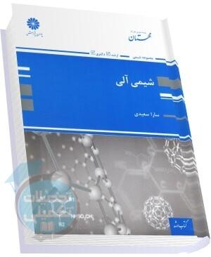 کتاب شیمی آلی پوران پژوهش تألیف سارا سعیدی