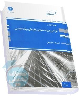 کتاب طراحی و پیاده سازی زبانهای برنامه نویسی پوران پژوهش