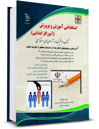 کتاب جامع استخدامی آموزش و پرورش