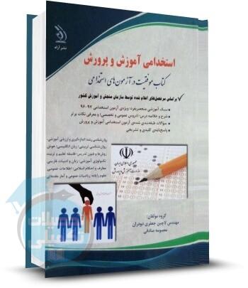 کتاب جامع استخدامی آموزش و پرورش نشر آراه