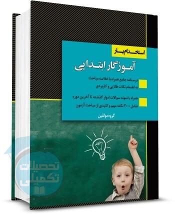 کتاب جامع آزمون استخدامی آموزش و پرورش, خرید کتاب, دانلود رایگان