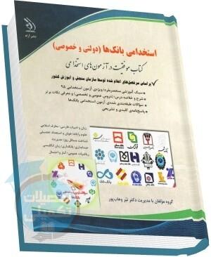 کتاب جامع استخدامی بانک های دولتی و خصوصی انتشارات آراه