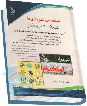 کتاب جامع استخدامی شهرداری ها انتشارات آراه