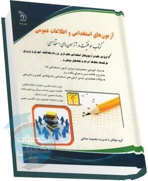 کتاب جامع اطلاعات عمومی آزمون های استخدامی انتشارات آراه