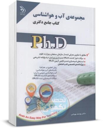 کتاب جامع دکتری آب و هواشناسی دانشگاه سراسری