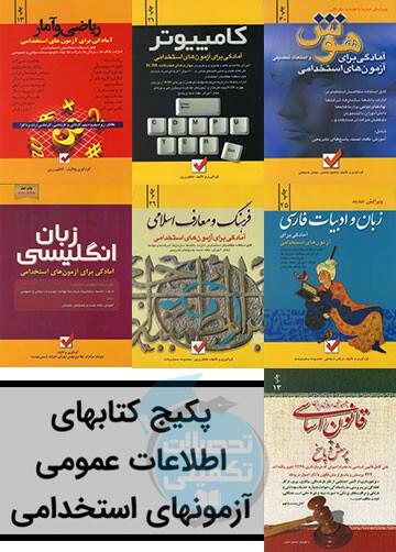 کتاب جامع اطلاعات عمومی آزمون های استخدامی, کتاب اطلاعات عمومی استخدامی
