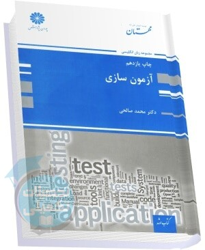 کتاب آزمون سازی پوران پژوهش اثر دکتر محمد صالحی