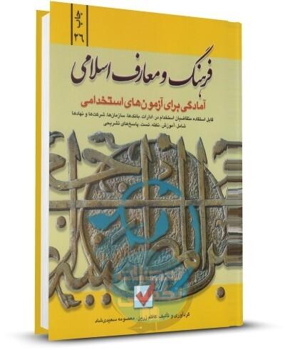 فرهنگ و معارف اسلامی آمادگی برای آزمون های استخدامی
