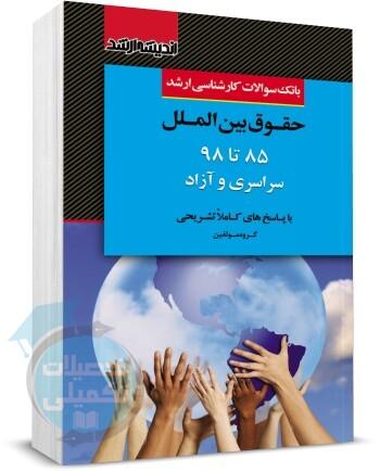 سوالات ارشد حقوق بین الملل با پاسخ تشریحی, کتاب تست ارشد حقوق بین الملل