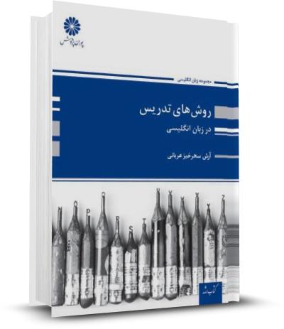 کتاب روشهای تدریس در زبان انگلیسی پوران پژوهش آرش سحرخیز عربانی