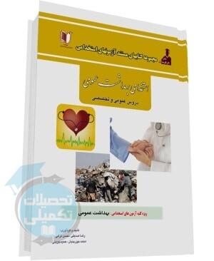 کتاب سوالات استخدامی بهداشت عمومی