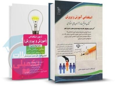 بسته جامع استخدامی آموزگار ابتدایی