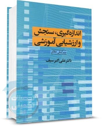 کتاب اندازه گیری، سنجش و ارزشیابی آموزشی دکتر سیف نشر دوران