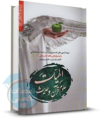 کتاب سوالات استخدامی الهیات علوم قرآن و حدیث