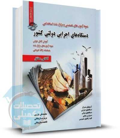 کتاب آزمون های استخدامی دستگاه های دولتی کشور