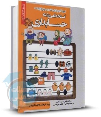 کتاب نمونه آزمونهای تضمینی و برگزار شده استخدامی حسابداری