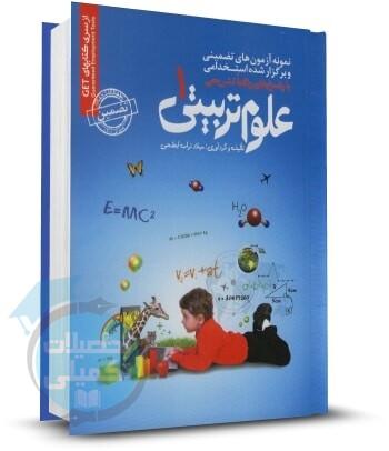 کتاب سوالات استخدامی علوم تربیتی1