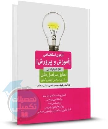 کتاب نمونه سوالات دروس تخصصی آموزگار ابتدایی