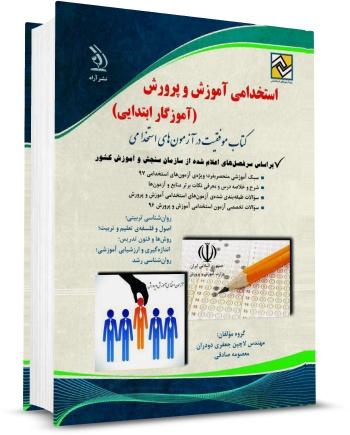 کتاب جامع استخدامی آموزش و پرورش (آموزگار ابتدایی)