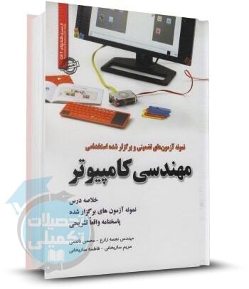 کتاب سوالات استخدامی مهندسی کامپیوتر