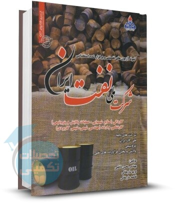 کتاب استخدامی شرکت نفت و شرکتهای تابع وزارت نفت