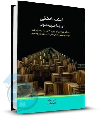 کتاب استعداد شغلی ویژه آزمون قضاوت انتشارات ارشد