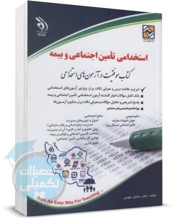 کتاب استخدامی تامین اجتماعی و بیمه, کارشناس امور اداری و کارشناس امور بیمه