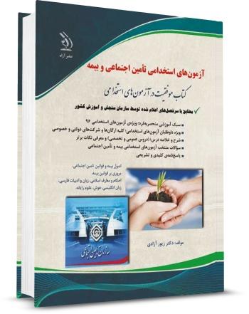 کتاب استخدامی تامین اجتماعی و بیمه