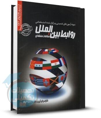 کتاب سوالات استخدامی روابط بین الملل و مطالعات منطقه ای