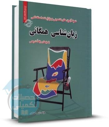 کتاب نمونه آزمون های تضمینی و برگزار شده استخدامی زبانشناسی همگانی