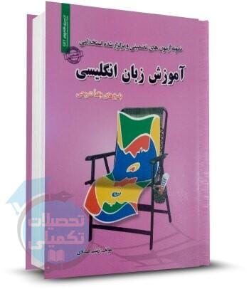 کتاب سوالات استخدامی آموزش زبان انگلیسی