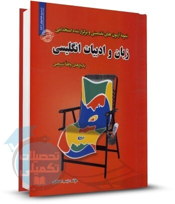 کتاب نمونه سوالات استخدامی زبان و ادبیات انگلیسی