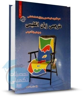 کتاب نمونه آزمونهای تضمینی و برگزار شده استخدامی مترجمی زبان انگلیسی