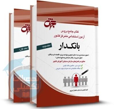 کتاب جامع تخصصی استخدامی بانکدار نشر جهش